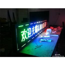 LED全彩显示屏-兰天光电门头广告字-烟台显示屏