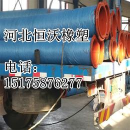 无锡水泵配套用橡胶软管-大口径钢丝骨架橡胶软管河北恒沃橡塑