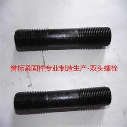 石标牌M6-M180 8.8级高强度双头螺栓现货供应中