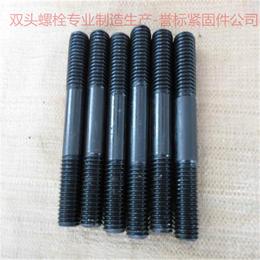 8.8级高强度双头螺栓生产制造 发黑高强度双头丝大量现货供应