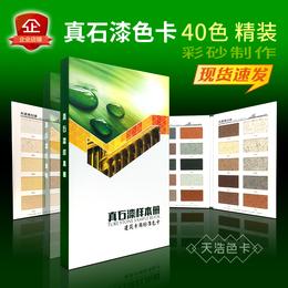 厂家专业定制订做真石漆色卡真石漆样板册多彩漆色卡水包水色卡