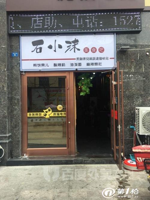 石小沫煎饼果子加盟连锁店