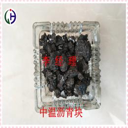 厂家直售 中温沥青块 石墨产品应用