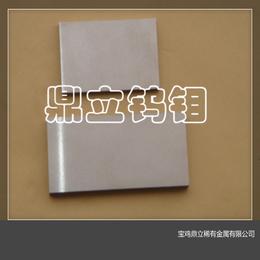 磨光钼板 磨光钨板 纯钼板 钼合金板 高温钼板