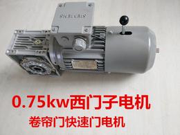 西门子品牌750W 速比10感应卷帘电动卷门机现货刹车电机