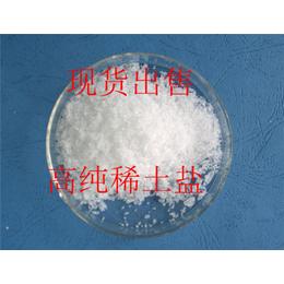 高纯氯化镥低价促销中氯化镥供货全国实验单位
