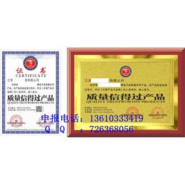 中山市如何申请质量信得过产品证书需要什么资料