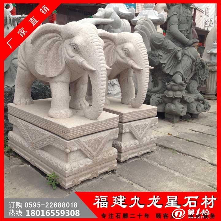 风水石雕大象 精美石雕大象一对 吉祥如意石象