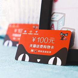 商家店面促销定制话费购物卡买100送100元话费卡