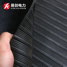 绝缘胶垫河北易创电力生产厂家10KV绝缘胶垫价格低压绝缘胶垫