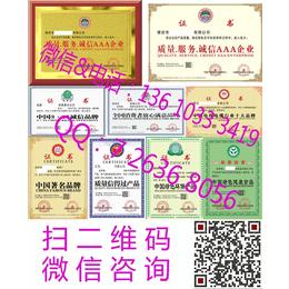 枣庄市哪里可以办理质量服务诚信AAA企业