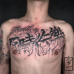 胸前大面积纹及时行乐图案缩略图