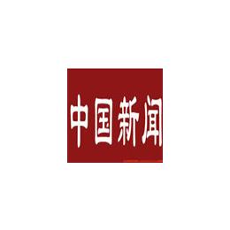 央视4套中国新闻广告费