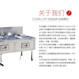 醇基燃料灶具|【鼎醇灶具】应用广泛|醇基燃料灶具厂