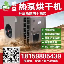 2018热泵烘干机缩略图