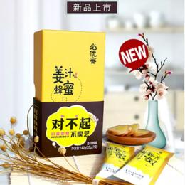 供应姜汁蜂蜜袋装蜂蜜批发小包装纯正蜂蜜OEM贴牌罐装定制礼盒
