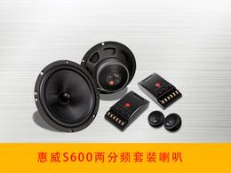 惠威S600两分频套装喇叭漳州立佳汽车音响