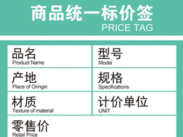 东莞邦越标签厂支持印刷商品合格证粘性好全国包邮