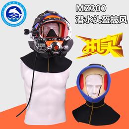 MZ-300潜水头盔披风 KMB28潜水头盔帽 进口潜水披风