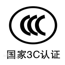 充电器出口欧盟的CE怎么做 沙特的COC证书