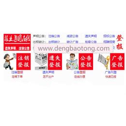 声明公告登报(图)-中国工业报吸收合并公告-中国工业报