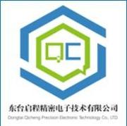 东台启程精密电子技术有限公司