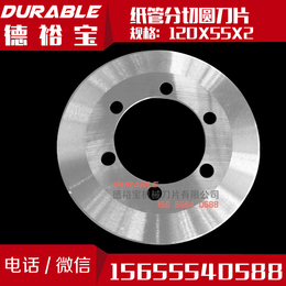 热电偶纸管分切圆刀片120x55x2工业纸管分切刀片