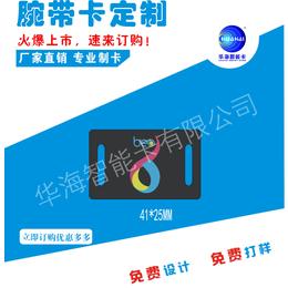 深圳 RFID手腕带 9613织带卡 织唛手腕带