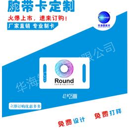 深圳 RFID手腕带 S50织带卡 织唛手腕带