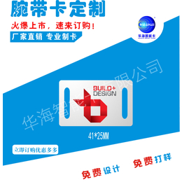深圳 RFID手腕带 NXP C 50织带卡 织唛手腕带
