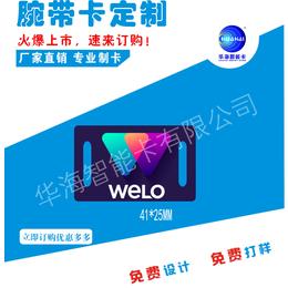 深圳 RFID手腕带 NXP SLI织带卡 织唛手腕带