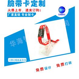 深圳 RFID手腕带 1K织带卡 织唛手腕带