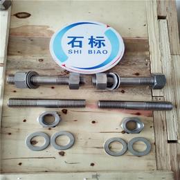 石标牌双头螺栓--不锈钢双头螺栓--誉标紧固件公司