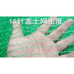 三针绿色工地盖土网 防尘网 遮阳网