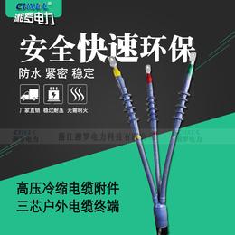 湘罗WLS-10-3.4高压电缆附件15kv户外冷缩终端头