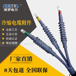 湘罗电力高压电缆附件冷缩终端头10-35kv户内户外三芯单芯