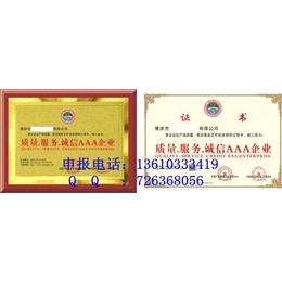 西藏办理质量服务诚信AAA企业证书多少钱