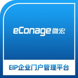 微宏EIP企业信息门户协同平台