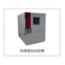 西安快速温变试验箱西安环科试验设备