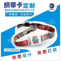 深圳华海供应手腕带 可来样订做加工