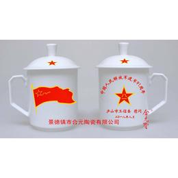 商务办公茶杯定制 陶瓷办公礼品茶杯