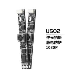 永吉星免驱500万像素人脸识别摄像头模组USB高清1080P