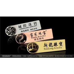 中国黄金镂空胸牌定做 深圳金属胸牌设计