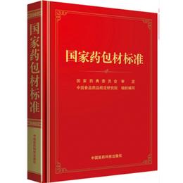 广州将道可靠(图)_复合袋相容性检测程序_复合袋相容性检测