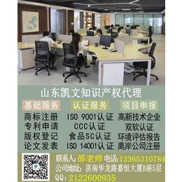 济南申请一个商标注册需要多少钱