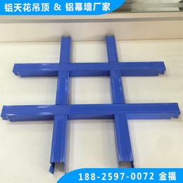热销蓝色铝格栅 正方形吊顶 蓝色方格子天花