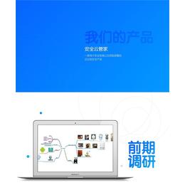 电脑管家安全云,汉口安全云,武汉大和科技有限公司(查看)