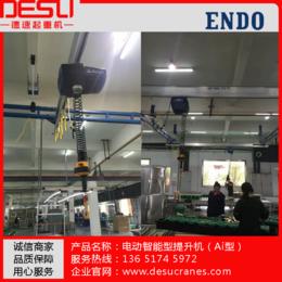供应智能辅助搬运设备-电动平衡吊-智能提升机装置