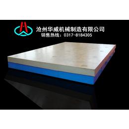 泊头华威铸铁检验划线平板 厂家直销焊接钳工装配实验维修平台