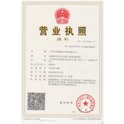 广州市众诚货运代理有限公司